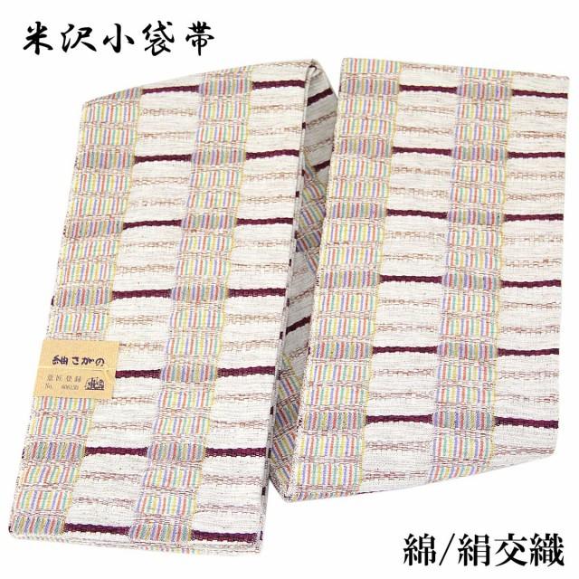 半幅帯 紬さがの -19- 米沢織 綿/絹 生成色/葡萄...