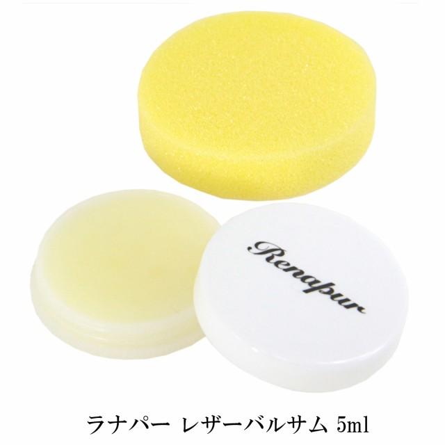 花田 ラナパー レザーバルサム 5ml お試しサイズ