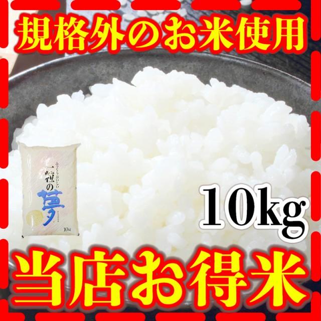 米 10kg 当店お得米 一粒の夢 訳あり 精白米 規格...