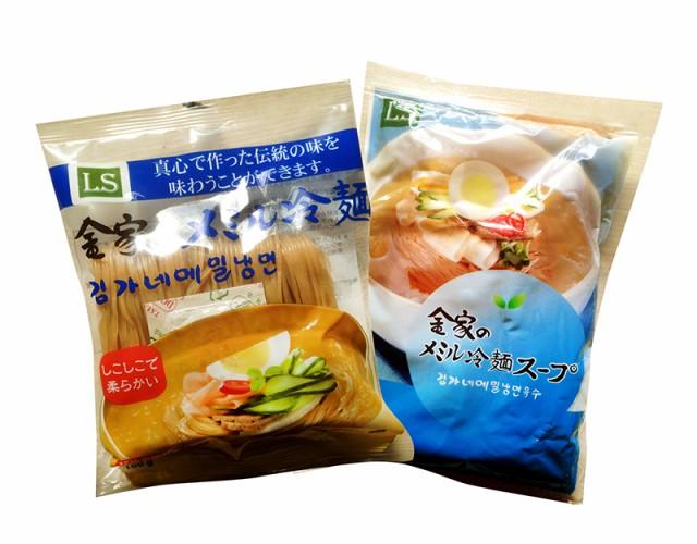 【金家】メミル冷麺160g+メミルスープ300g【セ...