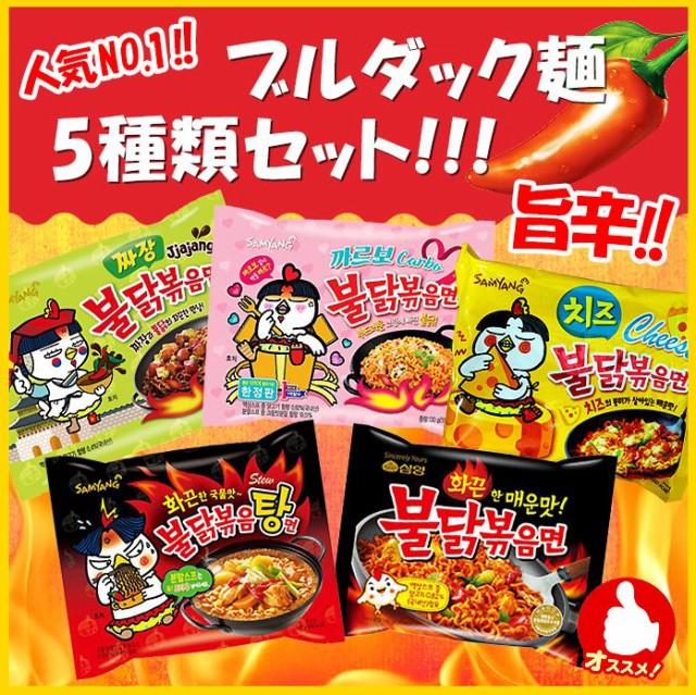 ★★お買い得★★ブルダック麺 シリーズ5種セット...