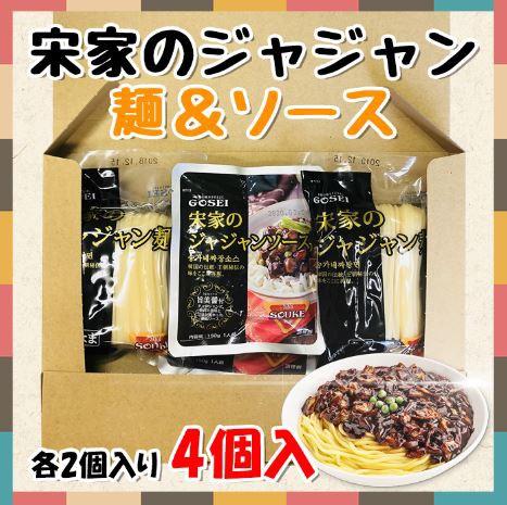 ★ゆうパケット【送料無料】★宋家 ジャジャン麺(...