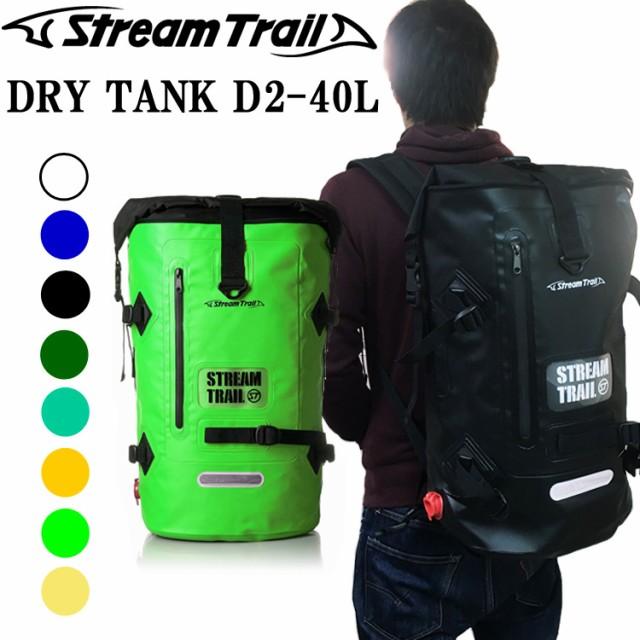 STREAMTRAIL ストリームトレイル ドライタンクD2-...
