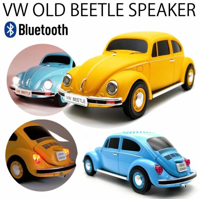 フォルクスワーゲン オールドビートル型Bluetooth...