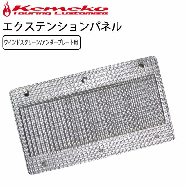KEMEKO ケメコ エクステンションパネル 単品 曲面...