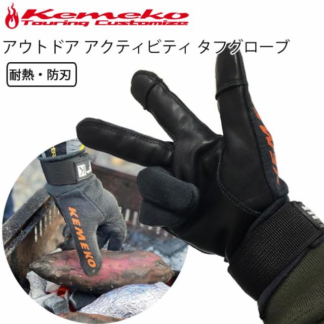 ゆうパケット対応1個迄 KEMEKO ケメコ OATグロー...