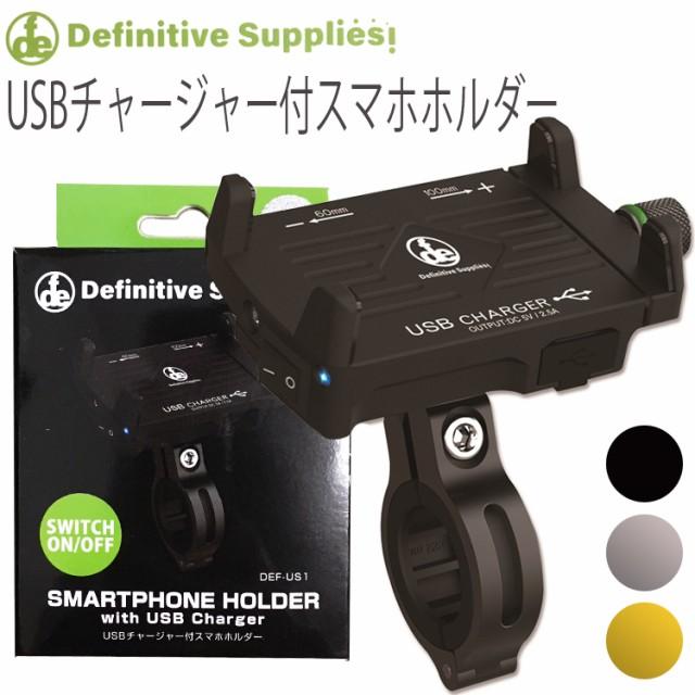 デフィニティサプライズ USBチャージャー付スマホ...