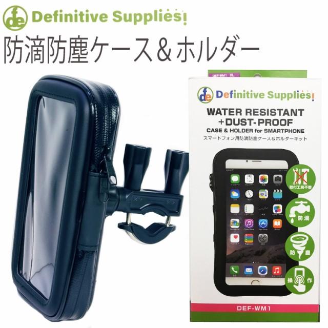 デフィニティサプライズ スマートフォン用防滴防...