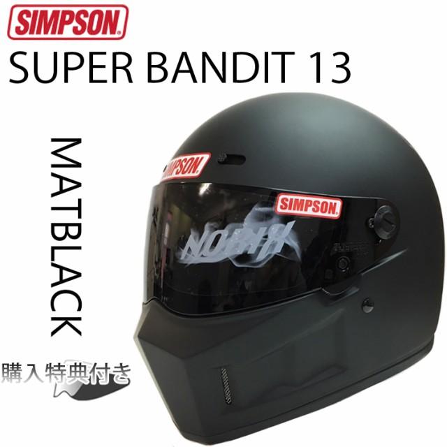 SIMPSON シンプソンヘルメット スーパーバンディ...