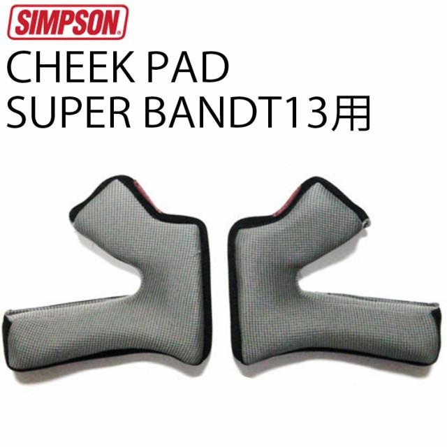 SIMPSON シンプソンヘルメット SB13交換用チーク...
