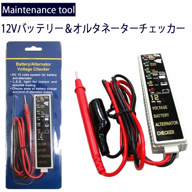 メンテナンス工具 12V専用 バッテリー&オルタネ...