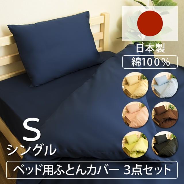 日本製 綿100% 布団カバー 3点セット シングル 送...