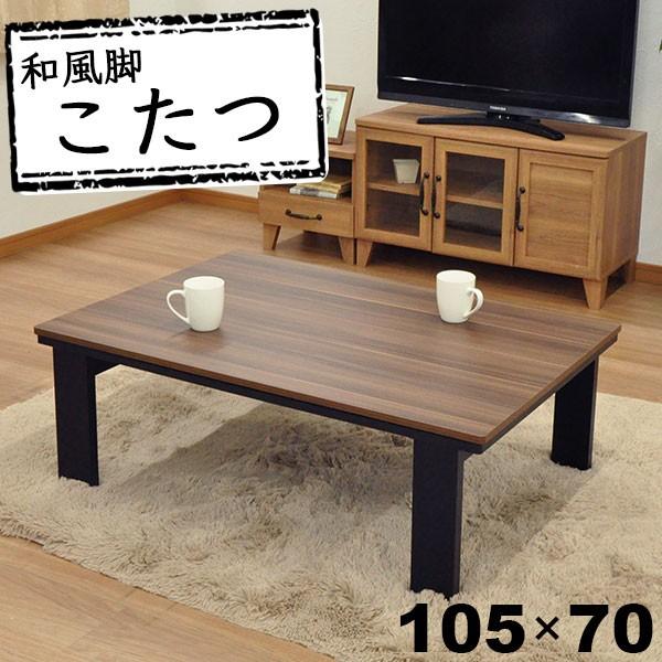 こたつ テーブル 長方形 おしゃれ こたつテーブル...