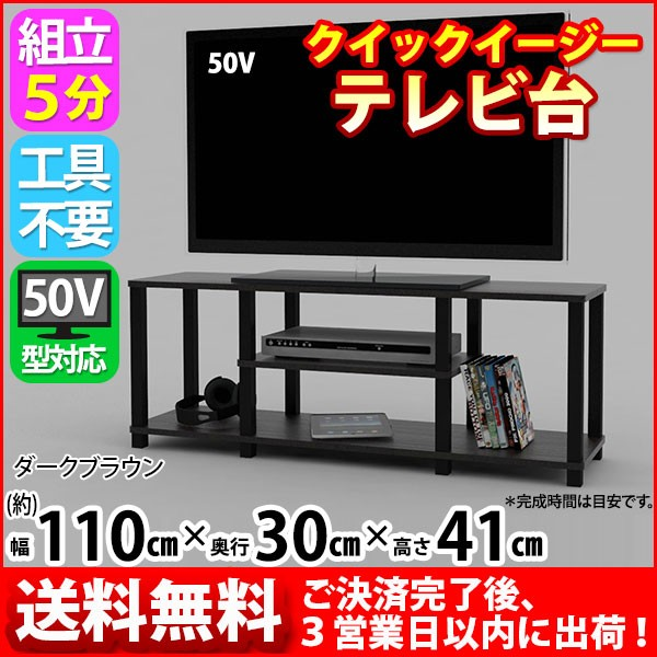 『テレビ台 110cm幅』送料無料 幅110cm 奥行き30c...
