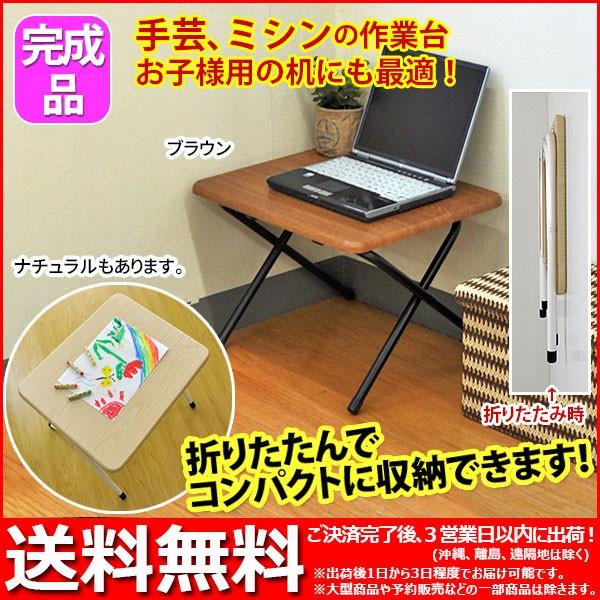 『折りたたみテーブルロータイプ(小)』幅50cm 奥...