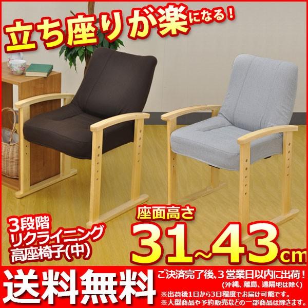 『高座椅子(中)』幅54cm 奥行き50cm 高さ66cm 座...