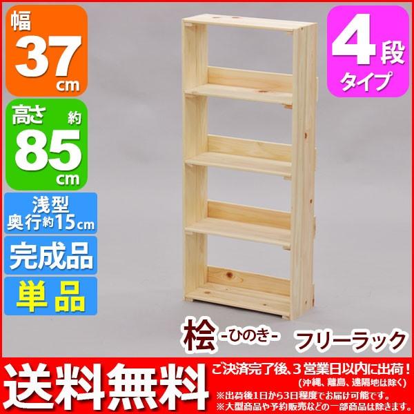 木製ラック 収納棚『完成品 桧ラック4段』(単品)...