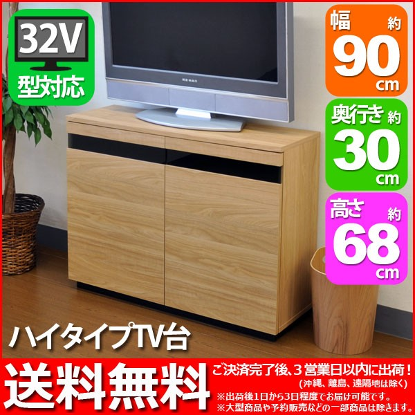 『(S)テレビ台ハイタイプ』幅90cm 奥行き29.5cm ...