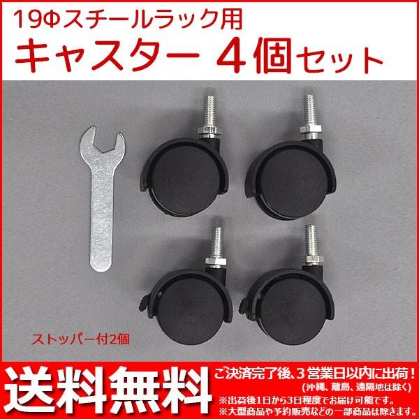 『19φスチールラック用キャスターCC-400(4個入り...