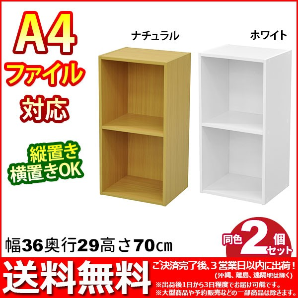 『A4対応カラーボックス2段』(2個)幅35.9cm 奥行...