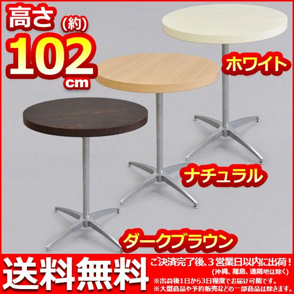 『カフェテーブル カウンターテーブル』幅60cm 奥...