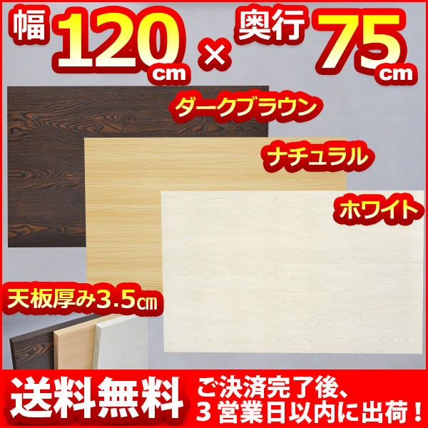 『(S)テーブルキッツ用 テーブル 天板のみ Mサイ...