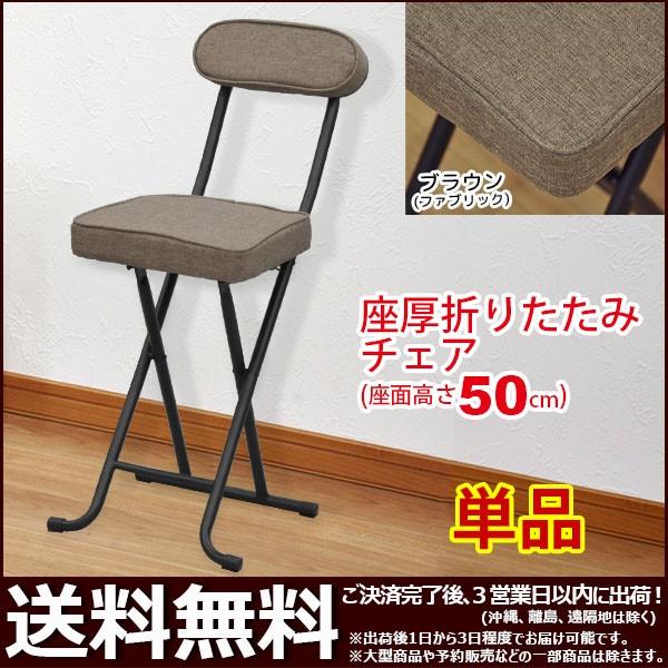 『折りたたみ椅子 背もたれ付き』(単品)幅35cm 奥...