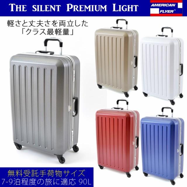 【無料受託手荷物サイズ】アメリカンフライヤー/A...