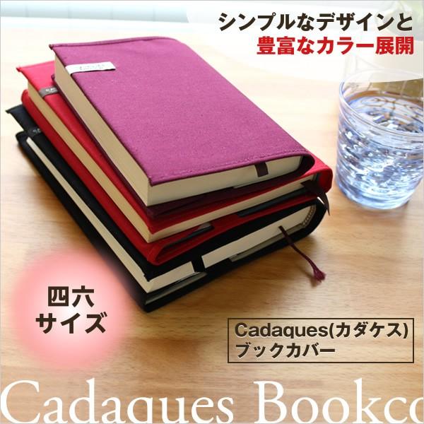 コットンブックカバー カダケス 四六判 布製 ...