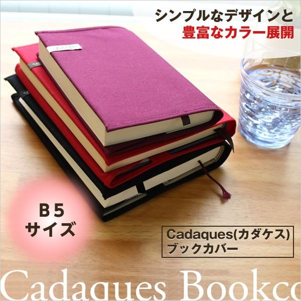 コットンブックカバー カダケス B5判 布製 カラ...