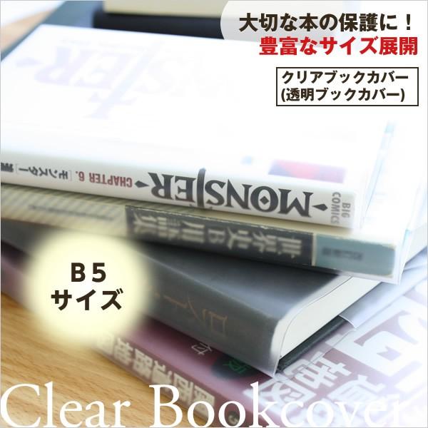 透明ブックカバー(厚手クリアカバー) B5(中) C-...