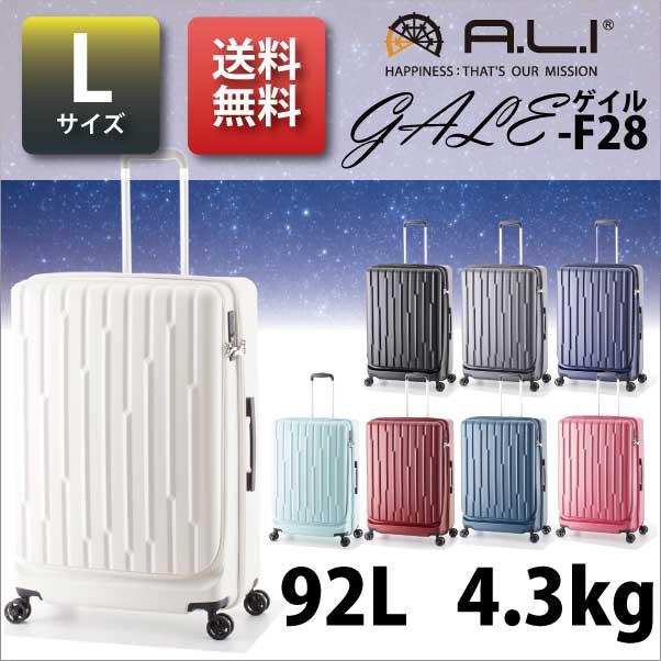 ALI ゲイル GALE-F28 92L アジアラゲージ フロン...