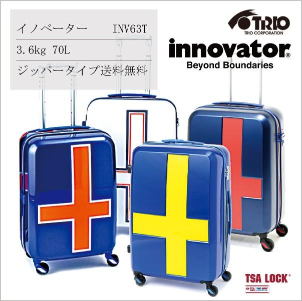 【送料無料】 Innovator/イノベーター スーツケー...