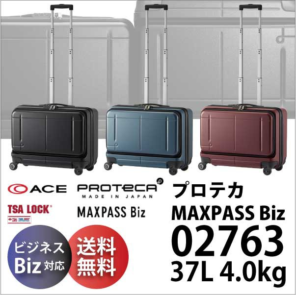 【送料無料】【機内持ち込み可能】 ACE PROTECA M...