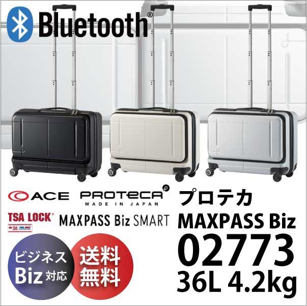 【機内持ち込み可能】 ACE PROTECA MAXPASS Biz S...