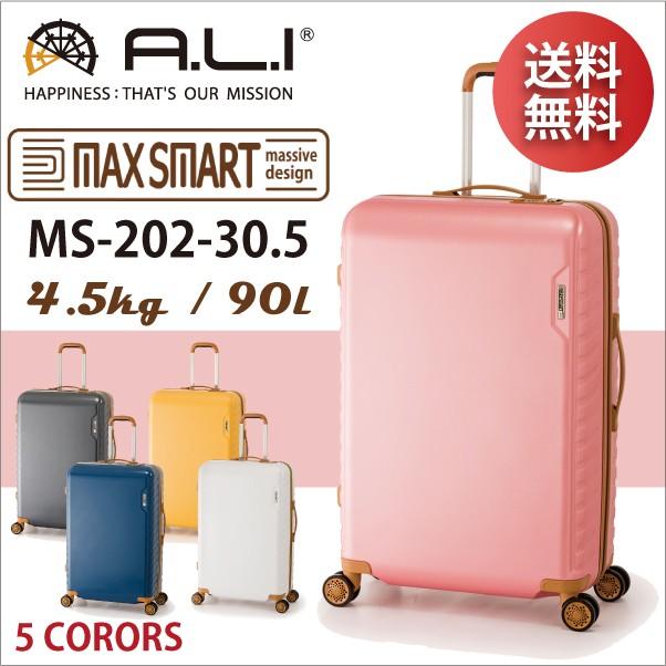 ALI マックススマート MS-202-30.5 アジアラゲー...