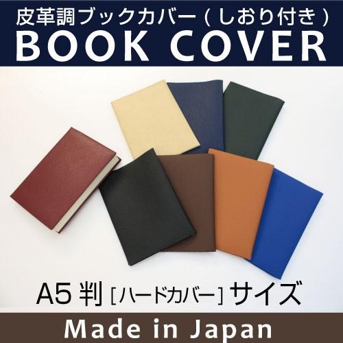 皮革調ブックカバーNo.11 A5判(ハードカバー本...