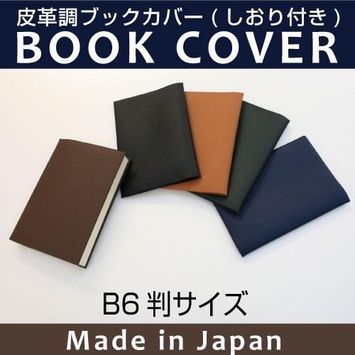 皮革調ブックカバーNo.5 B6判 合皮 フェイクレ...