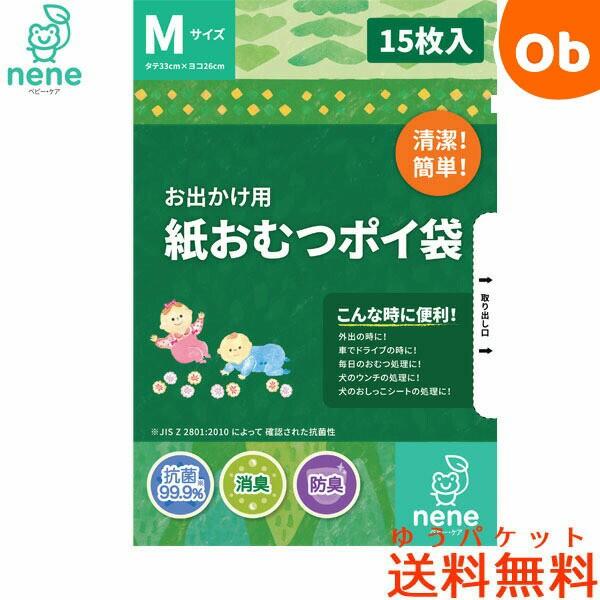 【メール便送料無料】ナッピーペイル 紙おむつポ...