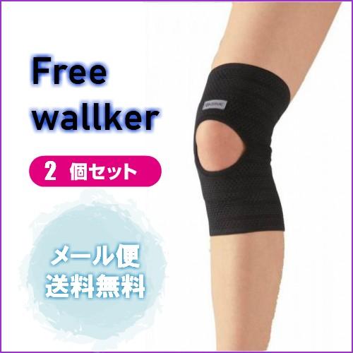 Free walker フリーウォーカー 2枚