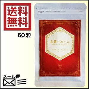 【送料無料】 フロムココロ 高麗のめぐみ 60粒 メ...