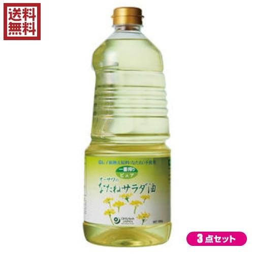 菜種油 圧搾 なたね油 オーサワのなたねサラダ油(...