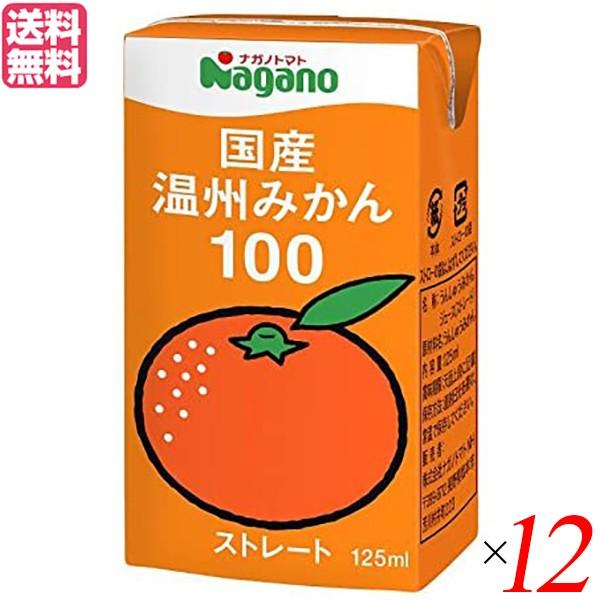 みかん みかんジュース ストレート ナガノトマト ...
