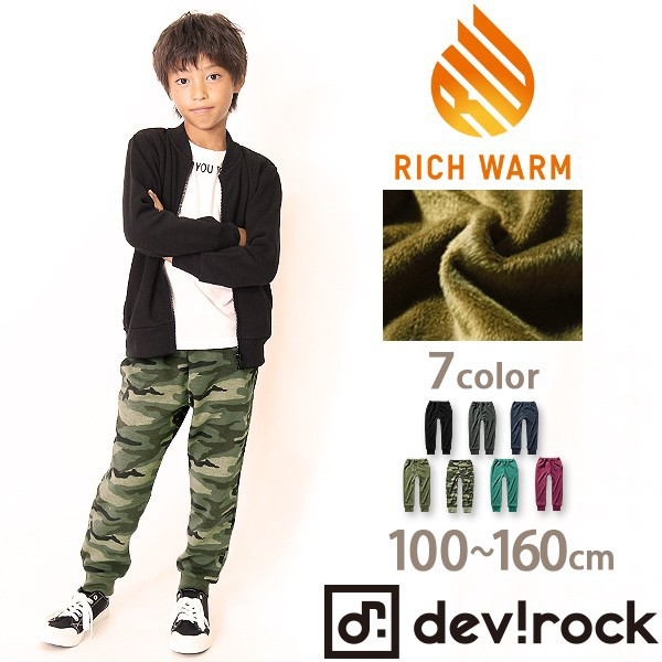 子供服 [devirock 全7色♪裏シャギー裾リブパンツ...