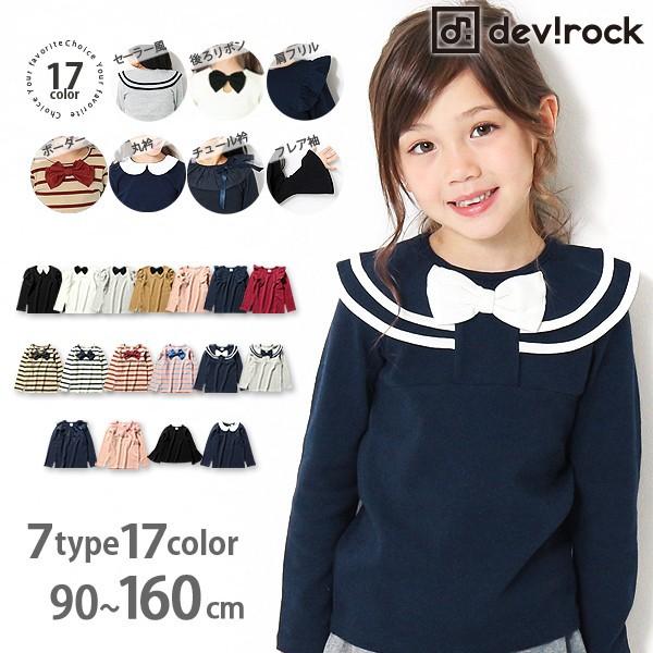 子供服 [devirock 全17柄♪パフスリーブ&リボン...