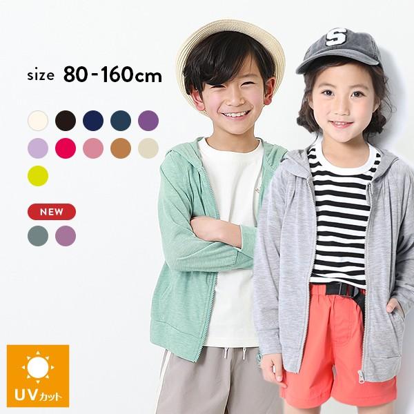 子供服 UVカットジップパーカー キッズ 男の子 女...