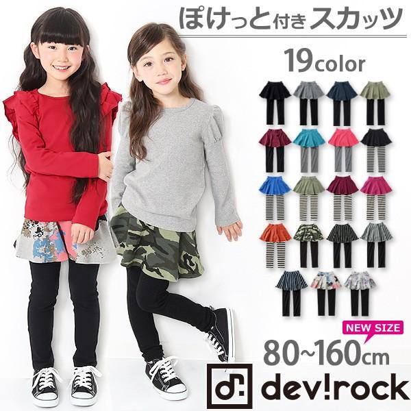 子供服 [devirock 全19色 上質ストレッチポケット...