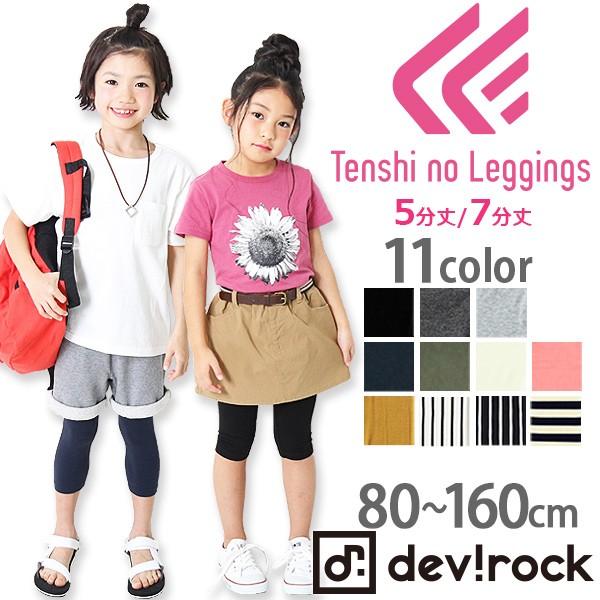 子供服 [devirock 全11色♪極上のはきごこち♪天...