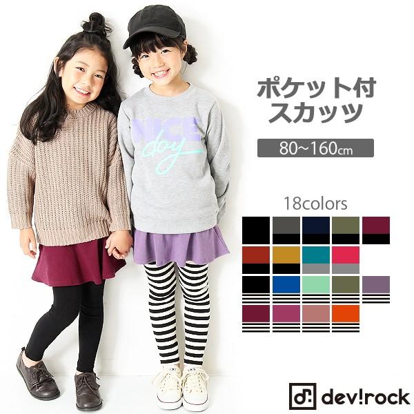 子供服 [devirock 全18色 上質ストレッチポケット...