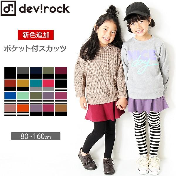 子供服 [devirock 全20色 上質ストレッチポケット...
